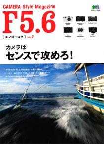 CAMERA Style Magazine F5.6
