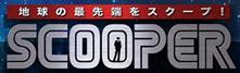 日本テレビ SCOOPER