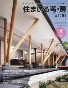 住まいる考・房 AICHI vol.06