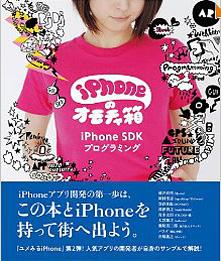 iphoneのおもちゃ箱
