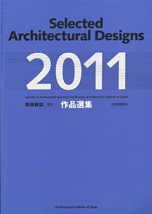 建築雑誌 作品選集 2011