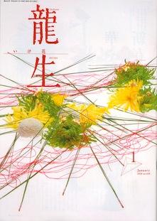月刊いけ花 龍生