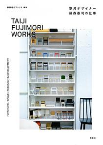 TAIJI FUJIMORI WORKS 家具デザイナー藤森泰司の仕事