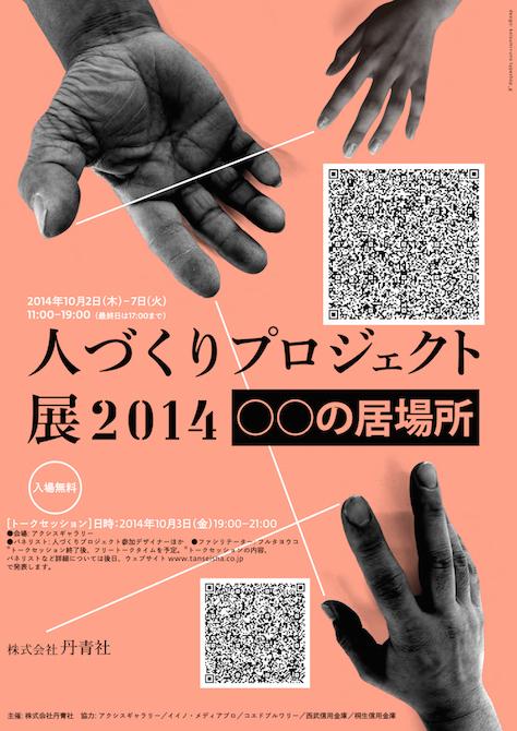 人づくりプロジェクト展-1.jpg