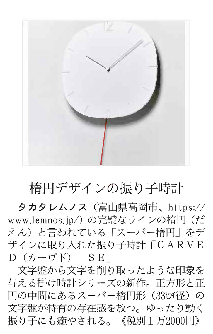 20200417_nikkeiMJ.jpg