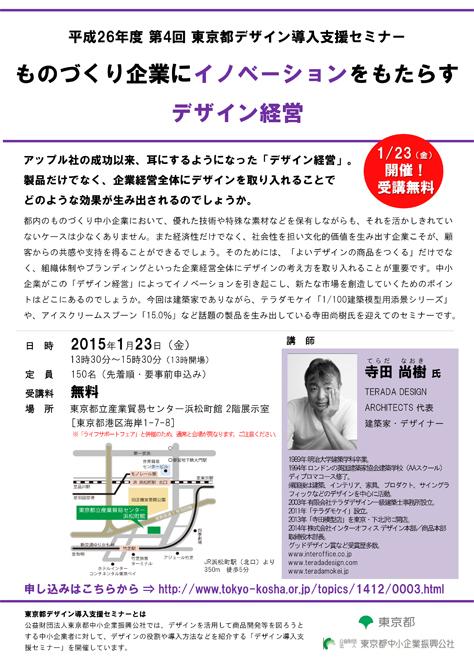 4_seminar_chirashi-1.jpg