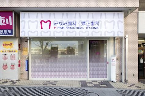 minami_1.jpg
