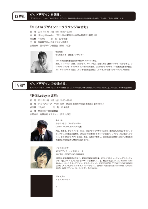 niigata_designweek001.jpg