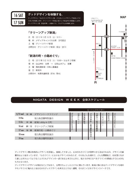 niigata_designweek002.jpg