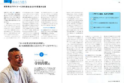 nikkei201809_02.jpg
