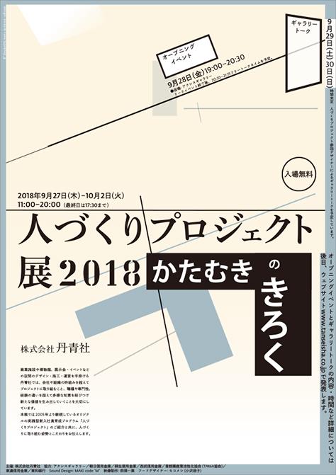 tansei2018_01.jpg