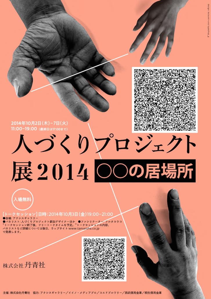 人づくりプロジェクト展2014