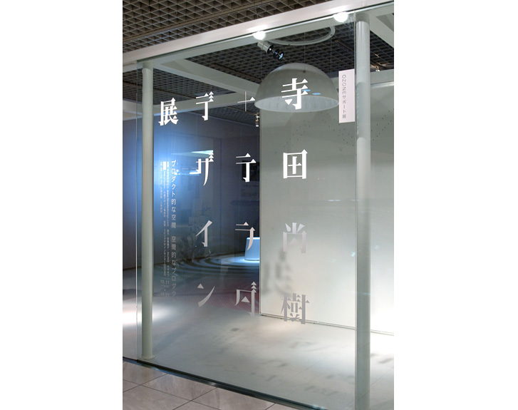 Naoki TERADA + TERADADESIGN Exhibition