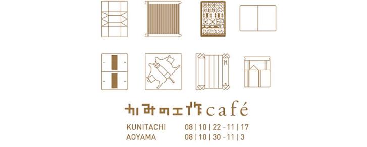 Paper Craft Café KUNITACHI