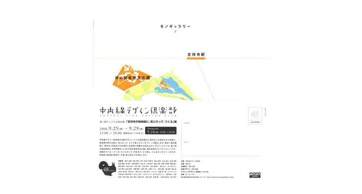 MINI TSUKU Exhibition