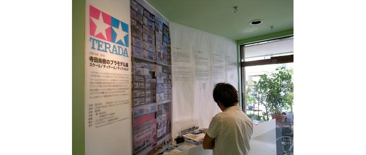 PLAMODEL Exhibition / Naoki TERADA