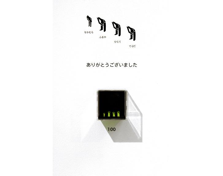 1/100×100 Exhibition
