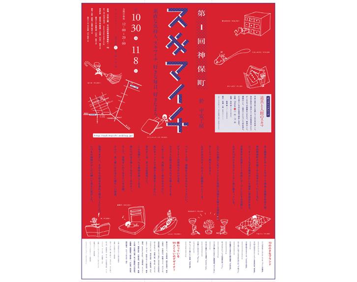 SUKIMAICHI Exhibition