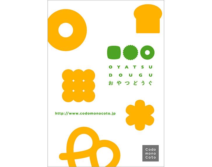 Oyatsu Tool Exhibition