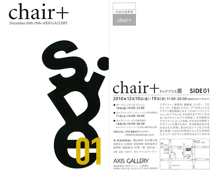 SIDE 01 / Chair+