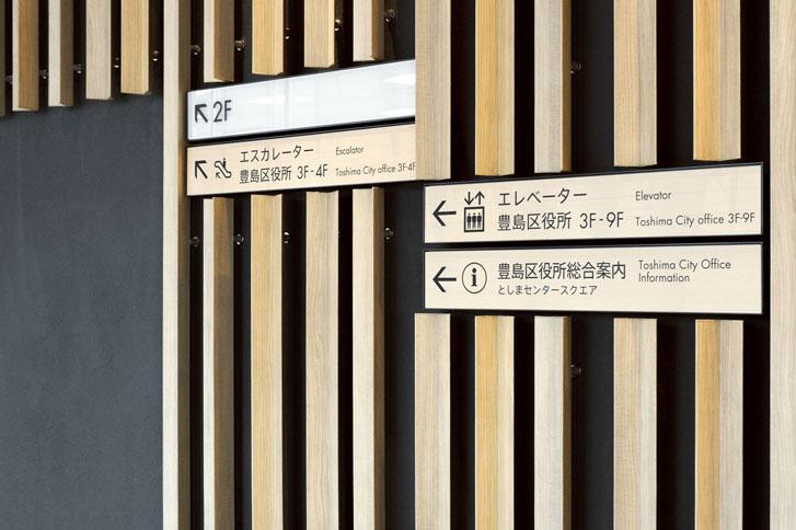 TOSHIMA ECOMUSEE TOWN