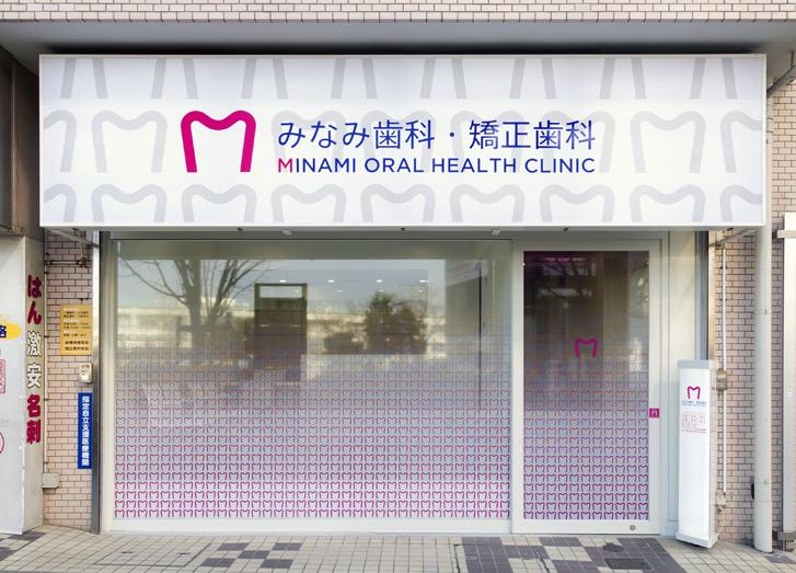 MINAMI ORAL HEALTH CLINIC